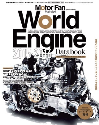 Motor Fan illustrated特別編集 World Engine Databook 2015 to 2016