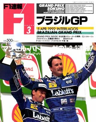 1992 Rd03 ブラジルGP号