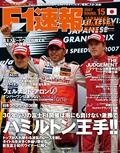 2007 Rd15 日本GP号