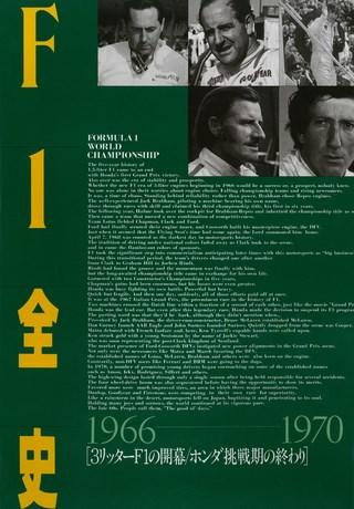 F1全史 第5集 1966-1970