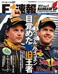 F1速報2012 Rd04 バーレーンGP号