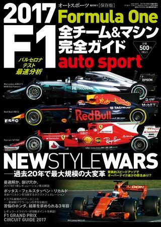 AUTO SPORT(オートスポーツ)特別編集 F1全チーム&マシン完全ガイド 2017