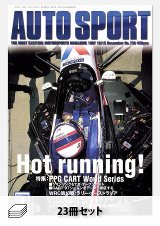 セット 1997年オートスポーツ[23冊]セット