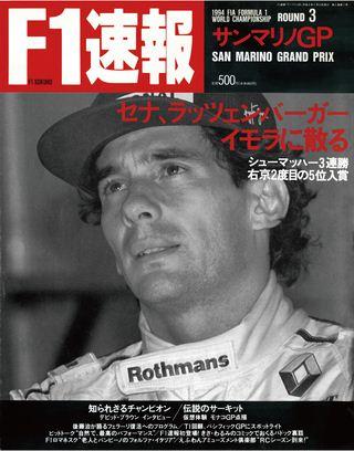 1994 Rd03 サンマリノGP号