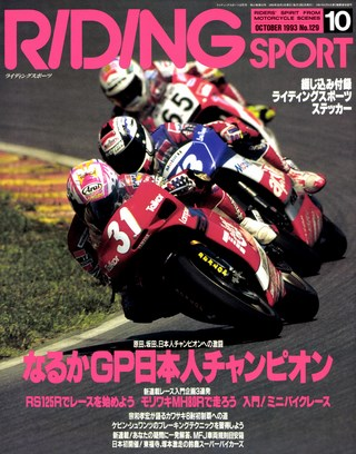 1993年10月号 No.129
