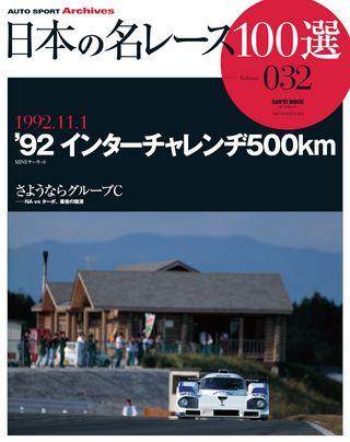 Vol.032