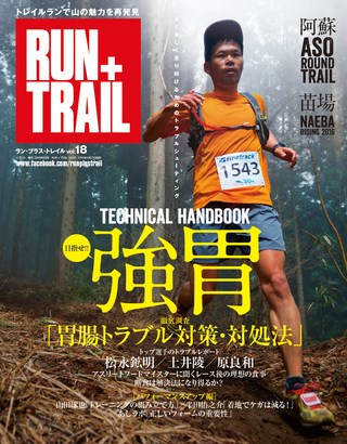 RUN+TRAIL Vol.18