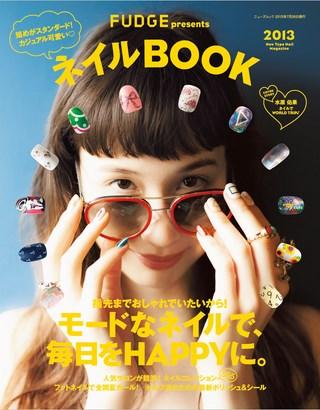 ネイルBOOK Vol.1