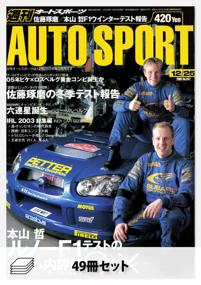 2003年オートスポーツ[49冊]セット