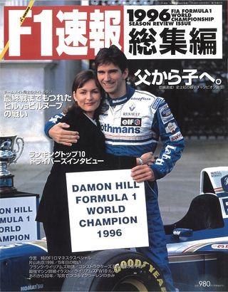 F1速報1996 総集編