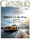 GENROQ2013年6月号