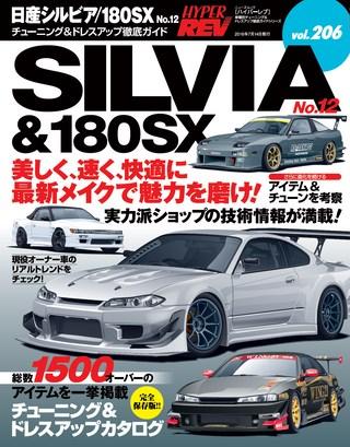 Vol.206 日産シルビア/180SX No.12