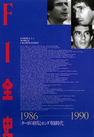 F1全史 F1全史 第1集 1986-1990
