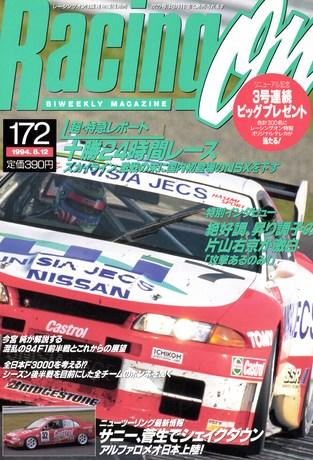 Racing on(レーシングオン) No.172