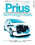 トヨタ・プリウスのテクノロジー[Lite版]