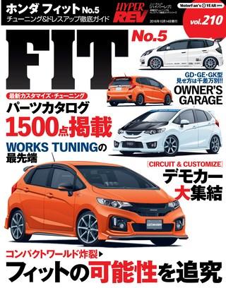 Vol.210 ホンダ・フィット No.5