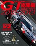 2012-2013 総集編