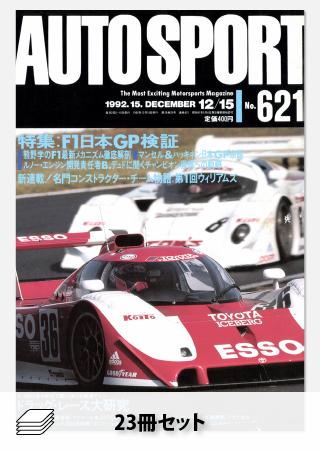 セット 1992年オートスポーツ[23冊]セット