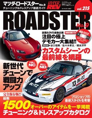 HYPER REV Vol.215 マツダ・ロードスター No.9