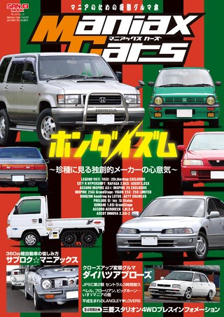 自動車誌MOOK Maniax Cars Vol.03