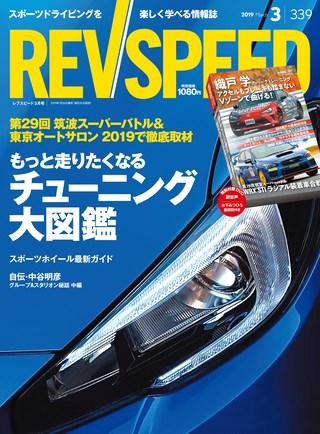 REV SPEED(レブスピード) 2019年3月号