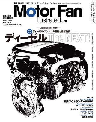 Motor Fan illustrated Vol.78