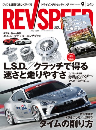 REV SPEED(レブスピード) 2019年9月号