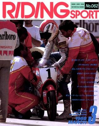 1988年3月号 No.62