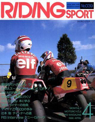 1986年4月号 No.39