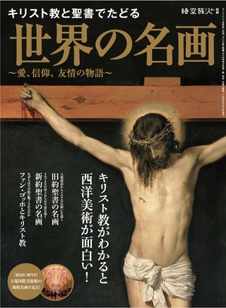 キリスト教と聖書でたどる世界の名画〜愛、信仰、友情の物語〜