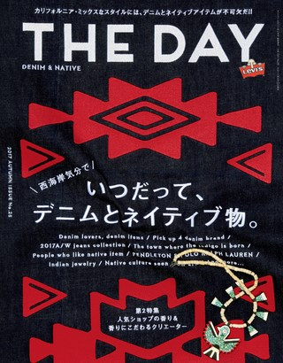 THE DAY(ザ・デイ) No.25 2017 Autumn Issue