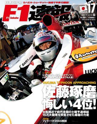 2004 Rd17 日本GP号