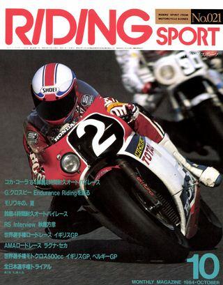 1984年10月号 No.21