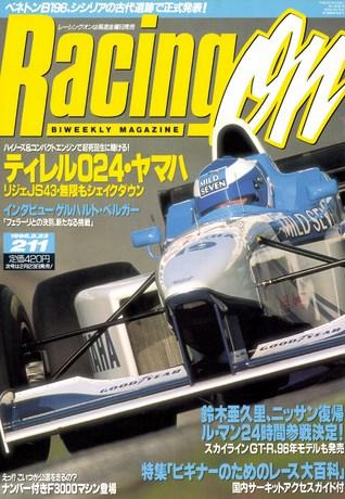 Racing on(レーシングオン) No.211