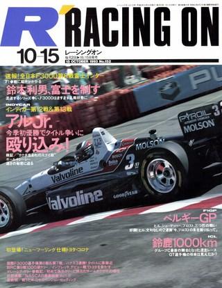 Racing on(レーシングオン) No.152