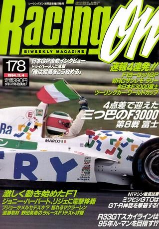 Racing on(レーシングオン) No.178