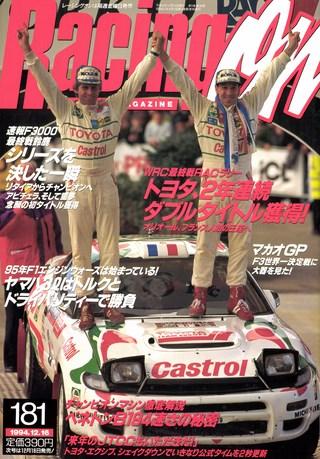 Racing on(レーシングオン) No.181
