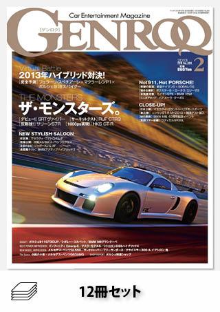 セット GENROQ 2013年セット[全12冊]