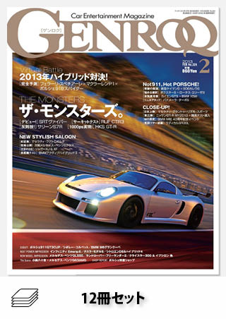 GENROQ 2013年セット[全12冊]