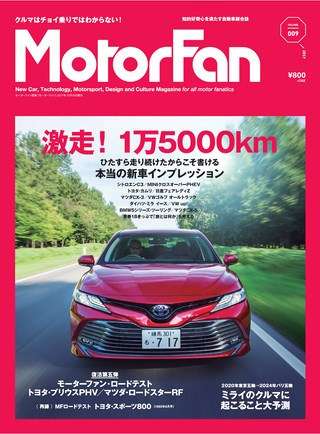 MotorFan Vol.09