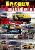 世界の自動車オールアルバム 2013年