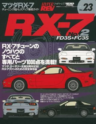 Vol.023 マツダ RX-7 No.2
