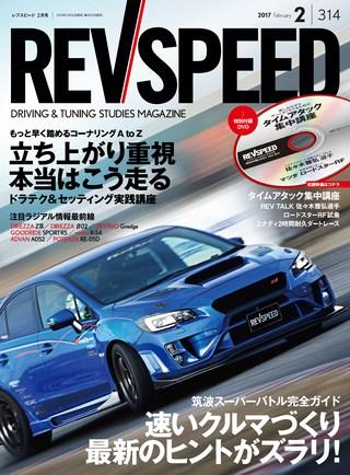 REV SPEED 2017年2月号