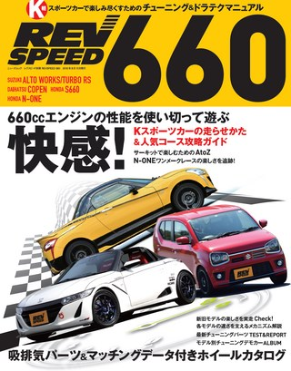 REV SPEED 660