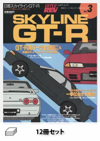 HYPER REV RB26 GT-Rセット[全12冊]