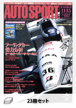 1994年オートスポーツ[23冊]セット
