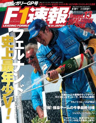 F1速報2003 Rd13 ハンガリーGP号