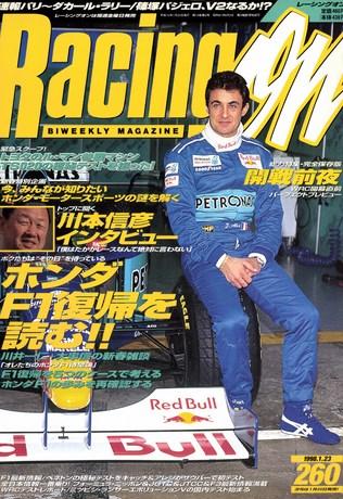 Racing on(レーシングオン) No.260