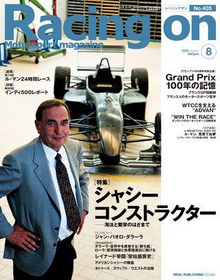 Racing on(レーシングオン) No.405