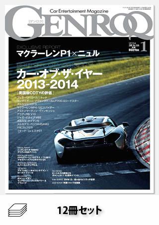 GENROQ 2014年セット[全12冊]